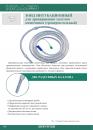 ЗОНД ИНТУБАЦИОННЫЙ для дренирования толстого кишечника (трансректальный)